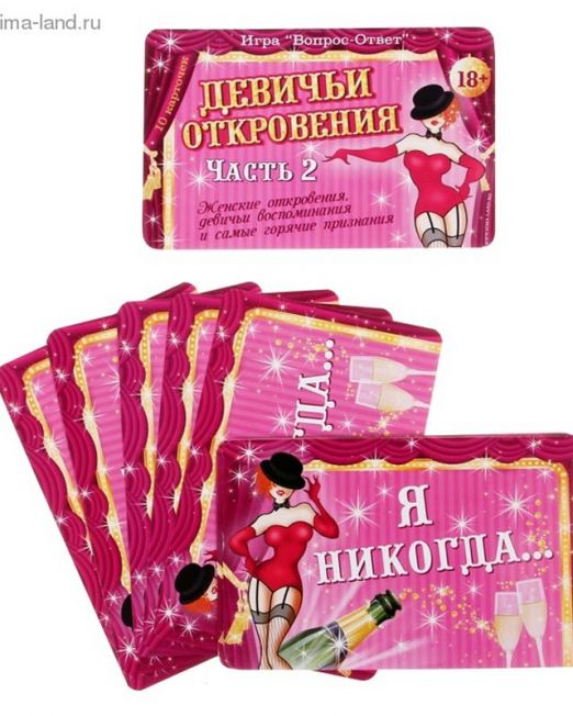 """ИГРА """"ДЕВИЧЬИ ОТКРОВЕНИЯ"""" часть 2, карточки арт.701019"""