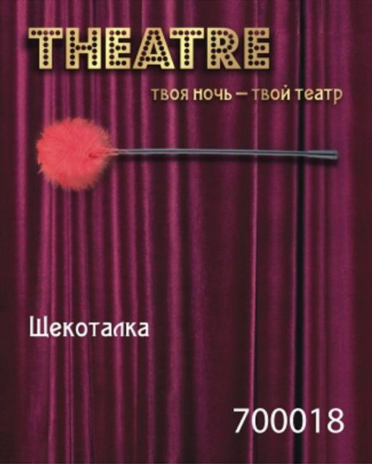 62-700018 Щекоталка красная арт. 700018.jpg