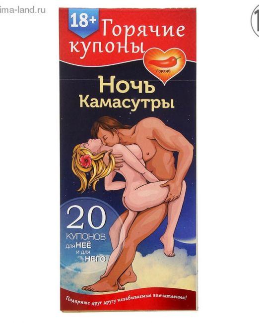 """ГОРЯЧИЕ КУПОНЫ """"НОЧЬ КАМАСУТРЫ"""" арт. 1202192"""