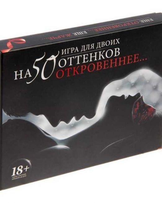"""ИГРА СЕКС """"НА 50 ОТТЕНКОВ ОТКРОВЕННЕЕ"""""""