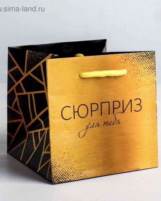 """Подарочный пакет """"Сюрприз для тебя"""",12*12*12 см"""