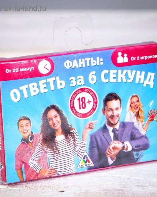 "ФАНТЫ ""НАЗОВИ ПЯТЬ"" арт. 1203194"