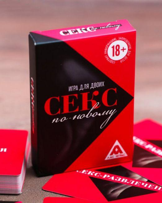 Игра для двоих «Секс по-новому», 50 карт