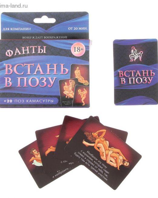 """ФАНТЫ """"ВСТАНЬ В ПОЗУ"""" арт. 1203172"""